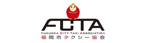 福岡市タクシー協会公式サイト 福岡タクシーナビ