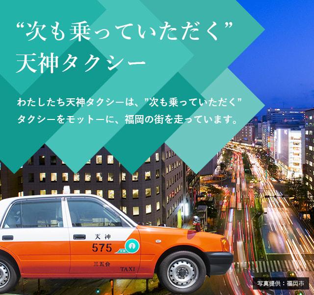 タクシー 会社 の 近く MKタクシー