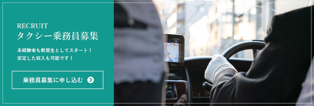 タクシー乗務員募集