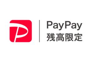 PayPay残高限定